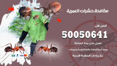 مكافحة حشرات العمرية
