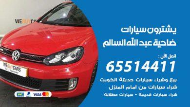 نشتري السيارات ضاحية عبدالله السالم