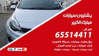 نشتري السيارات مبارك الكبير