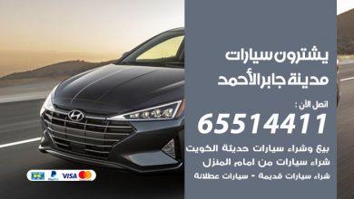 نشتري السيارات مدينة جابر الأحمد
