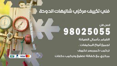 فني تكييف مركزي شاليهات الدوحة