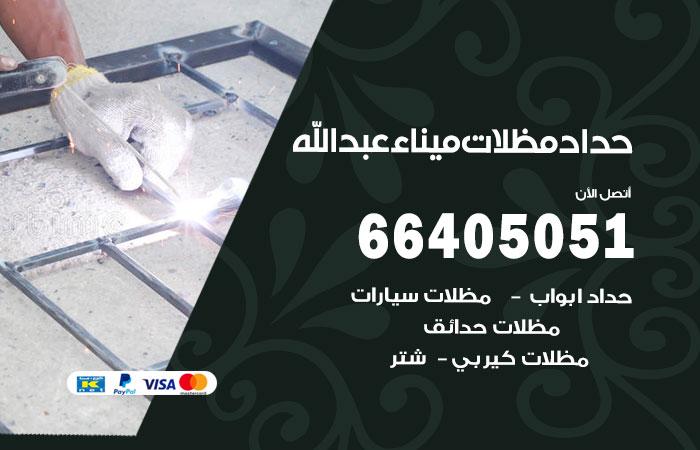 حداد مظلات ميناء عبدالله
