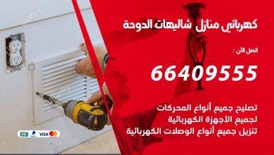 كهربائي منازل شاليهات الدوحة