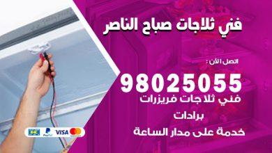 فني ثلاجات صباح الناصر