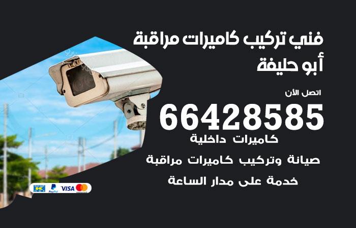فني تركيب كاميرات مراقبة أبو حليفة