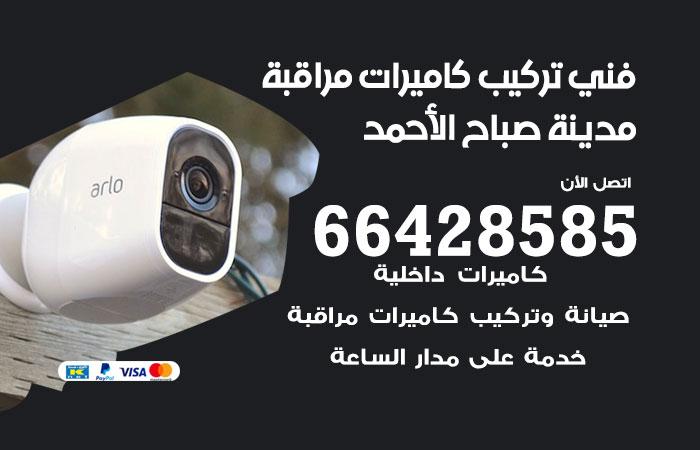 فني تركيب كاميرات مراقبة مدينة صباح الأحمد